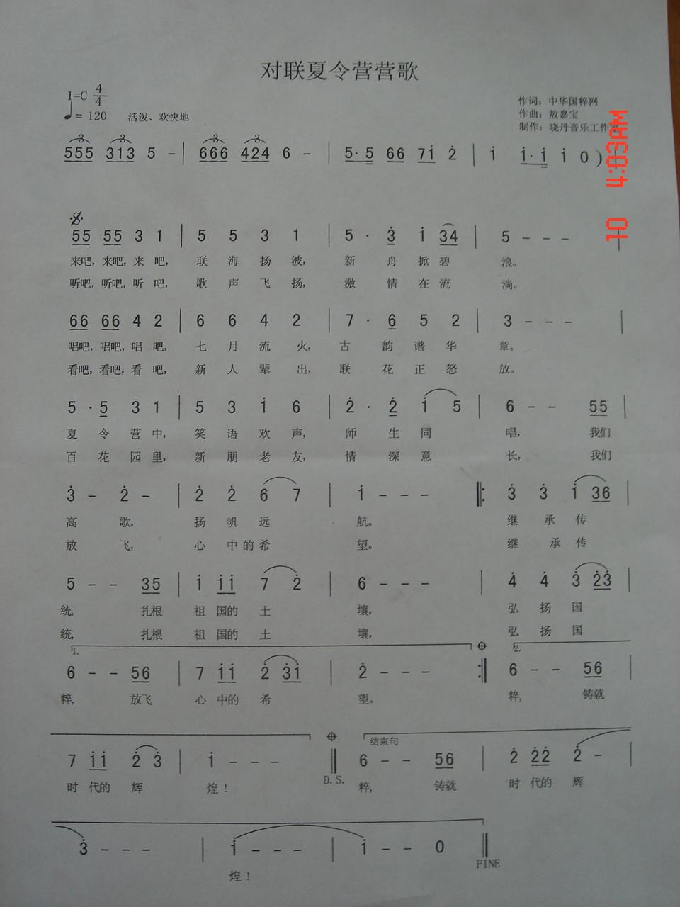 祁隆简谱简谱