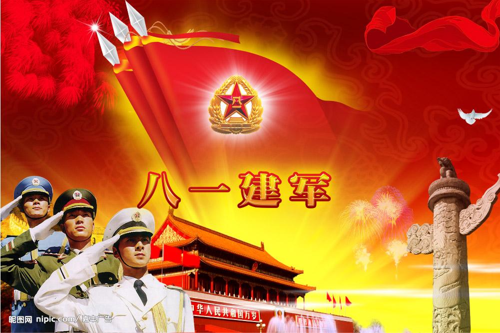 今天是八一建军节,祝福所有的军人节日快乐! 向最可爱的人致敬!