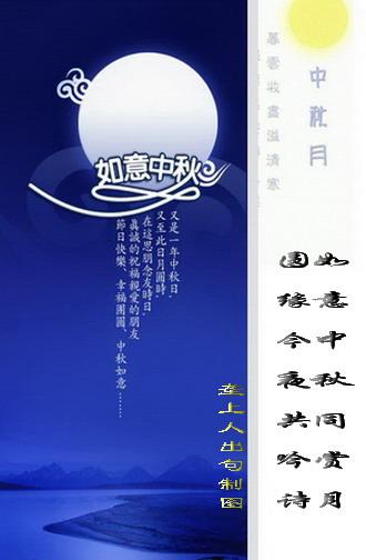 如意中秋同赏月 - 舞文弄墨 - 池州人论坛 - chizhou.